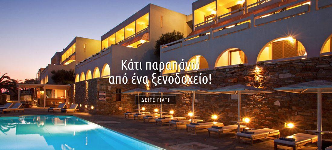 Η νέα ιστοσελίδα του ξενοδοχείου μας στην Άνδρο