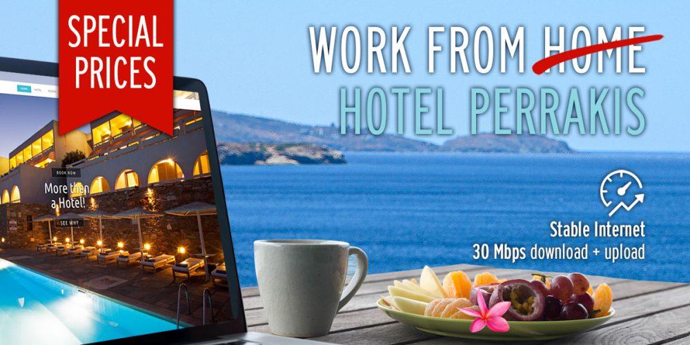 Δουλειά από το σπίτι ή από το ξενοδοχείο Perrakis;